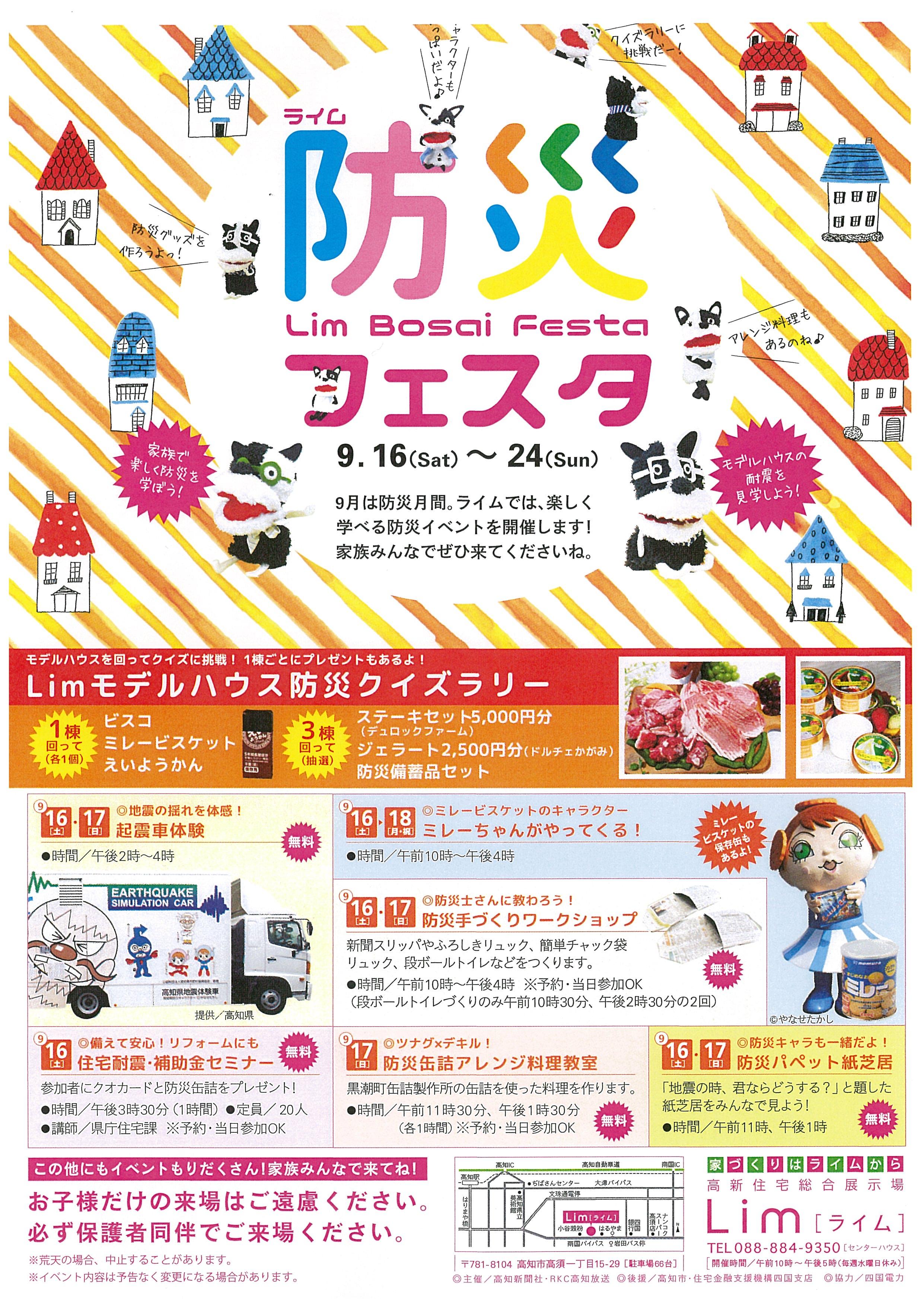 http://shikoku.misawa.co.jp/area_kouchi/%E3%83%A9%E3%82%A4%E3%83%A0%E9%98%B2%E7%81%BD.jpg