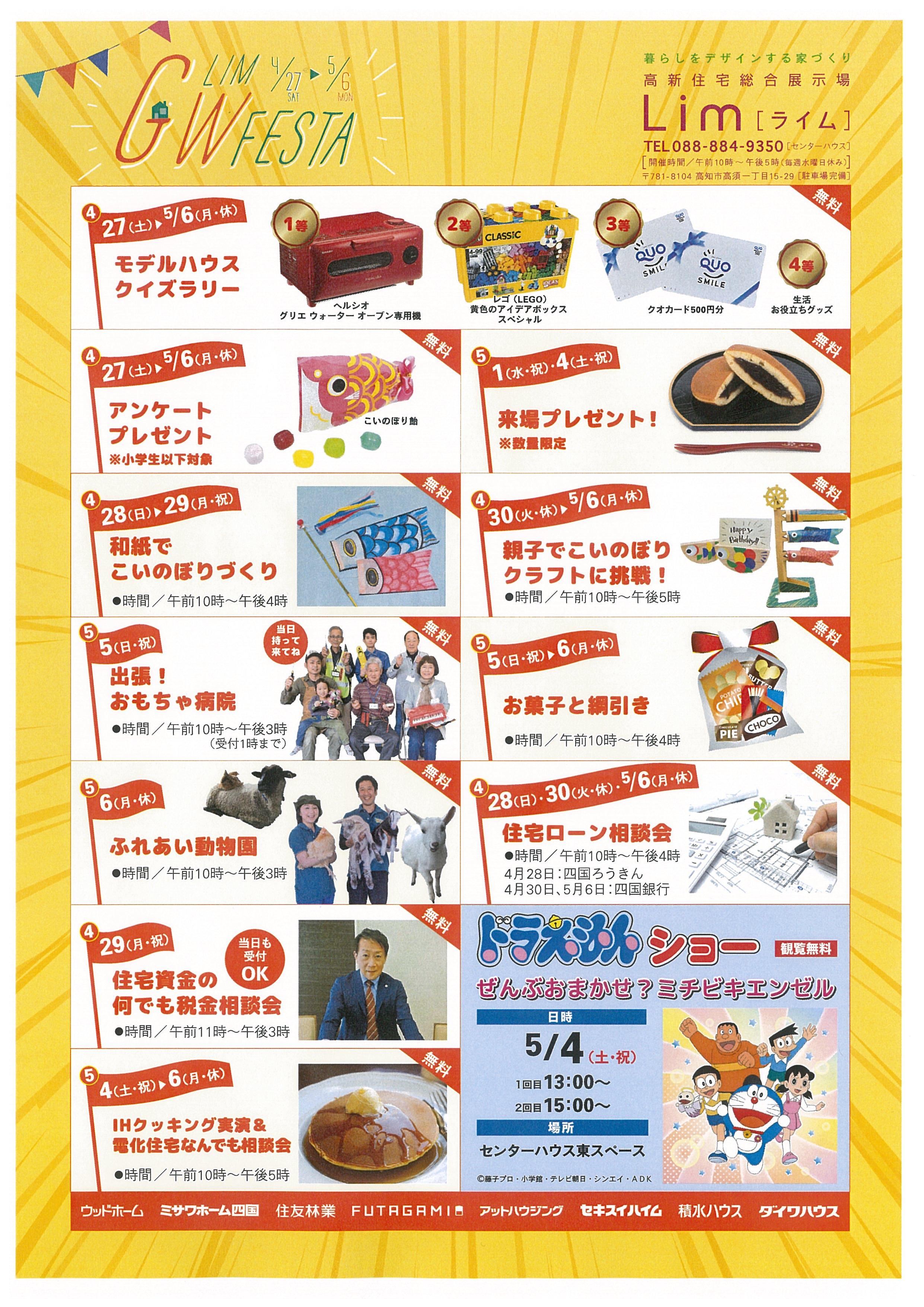 http://shikoku.misawa.co.jp/area_kouchi/%E3%83%A9%E3%82%A4%E3%83%A0GW%E3%82%A4%E3%83%99%E3%83%B3%E3%83%88.jpg