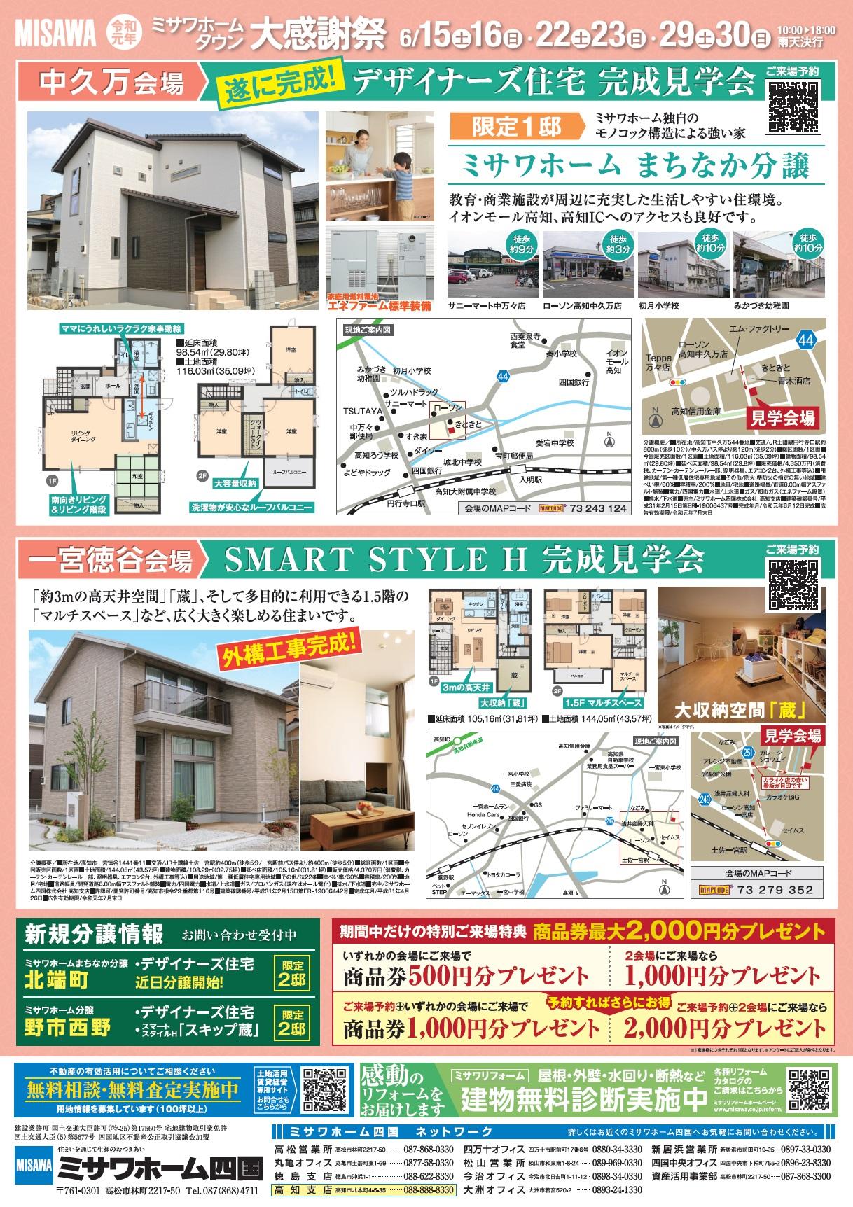http://shikoku.misawa.co.jp/area_kouchi/%E5%A4%A7%E6%84%9F%E8%AC%9D%E7%A5%AD.jpg
