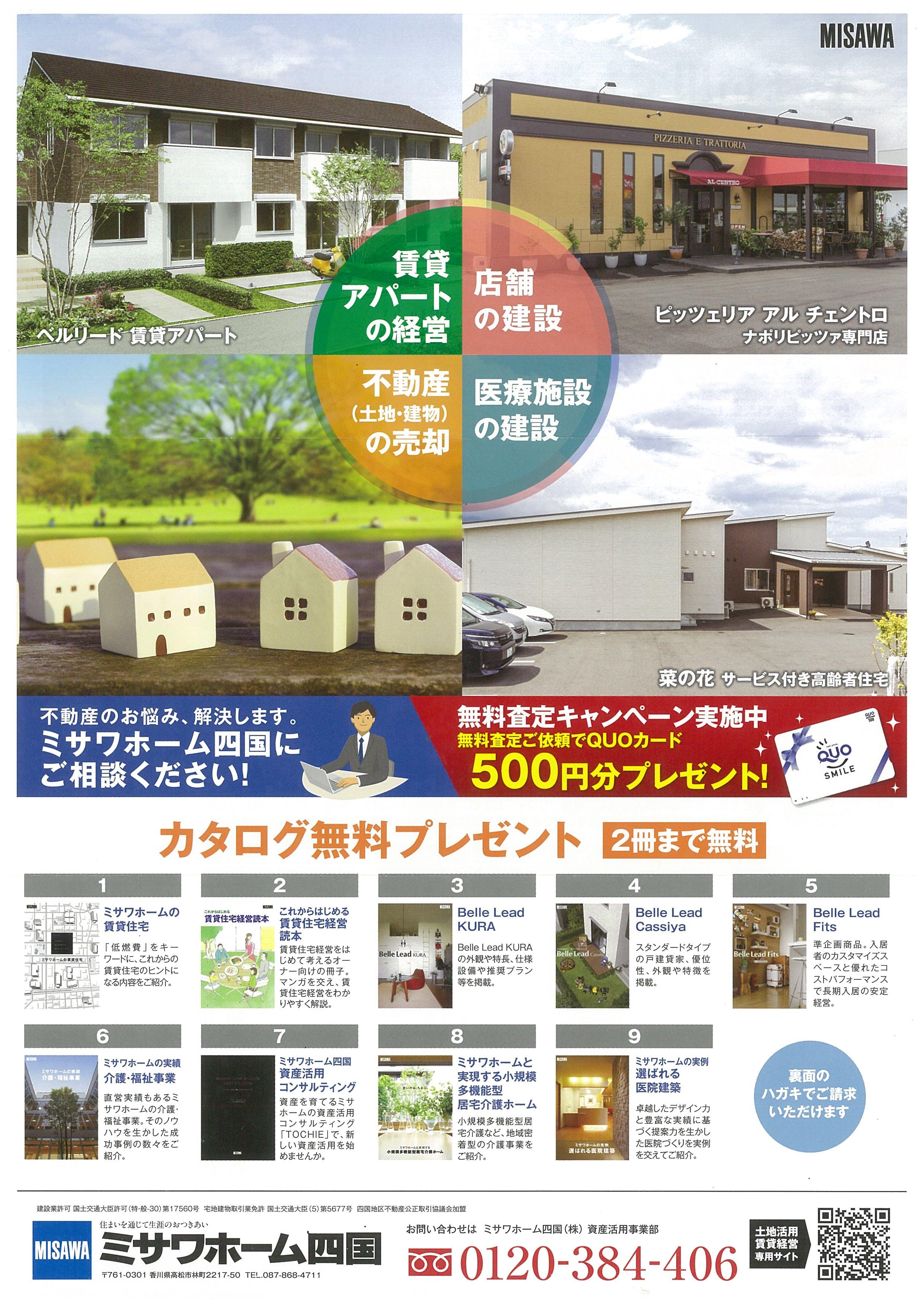 http://shikoku.misawa.co.jp/area_kouchi/%E7%89%B9%E5%BB%BA.jpg