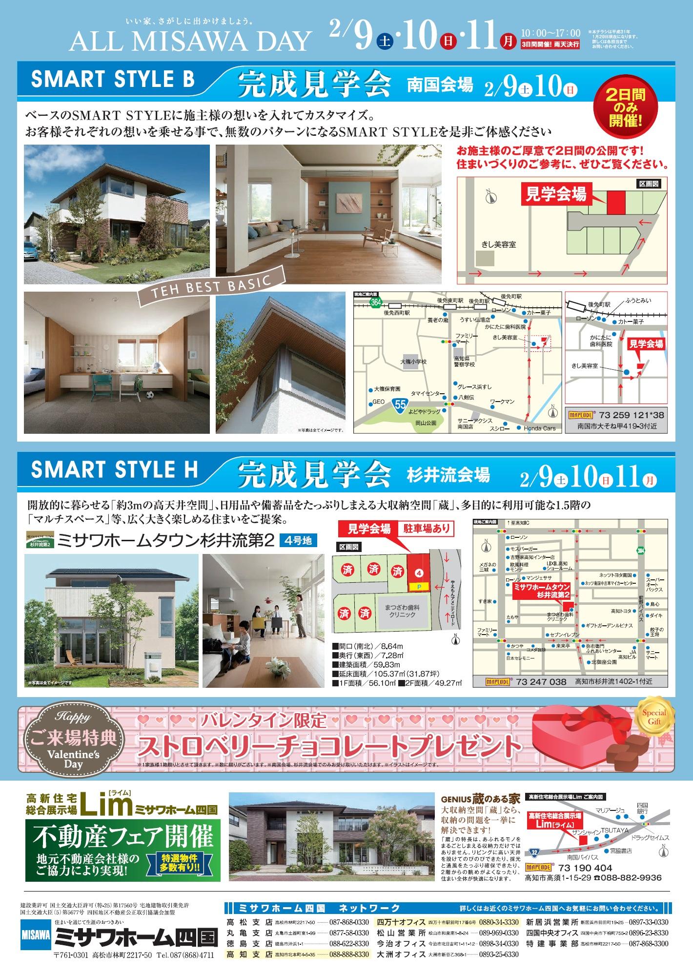 http://shikoku.misawa.co.jp/area_kouchi/%E8%A3%8F.jpg