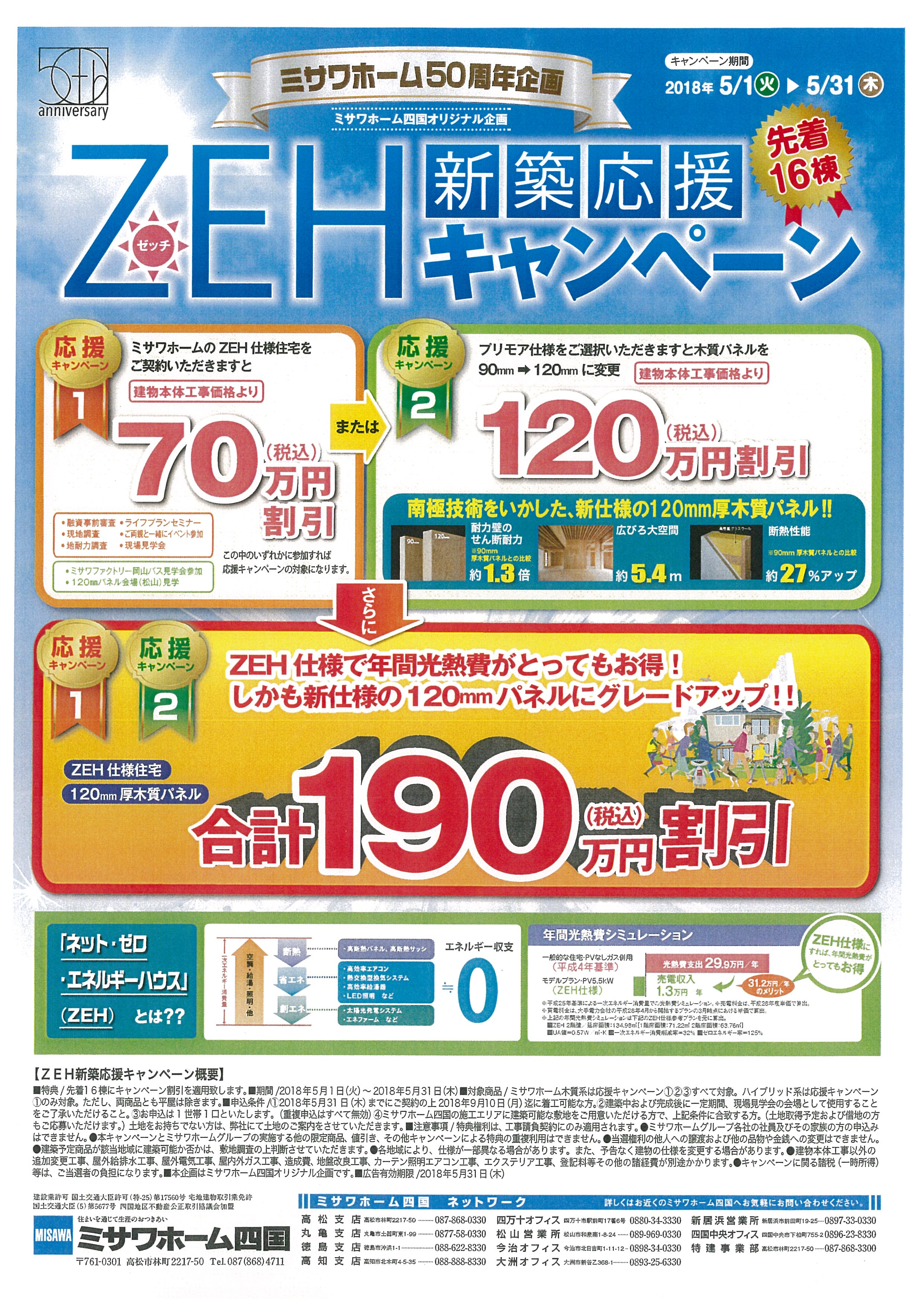 http://shikoku.misawa.co.jp/area_kouchi/%EF%BC%BA%EF%BC%A5%EF%BC%A8.jpg