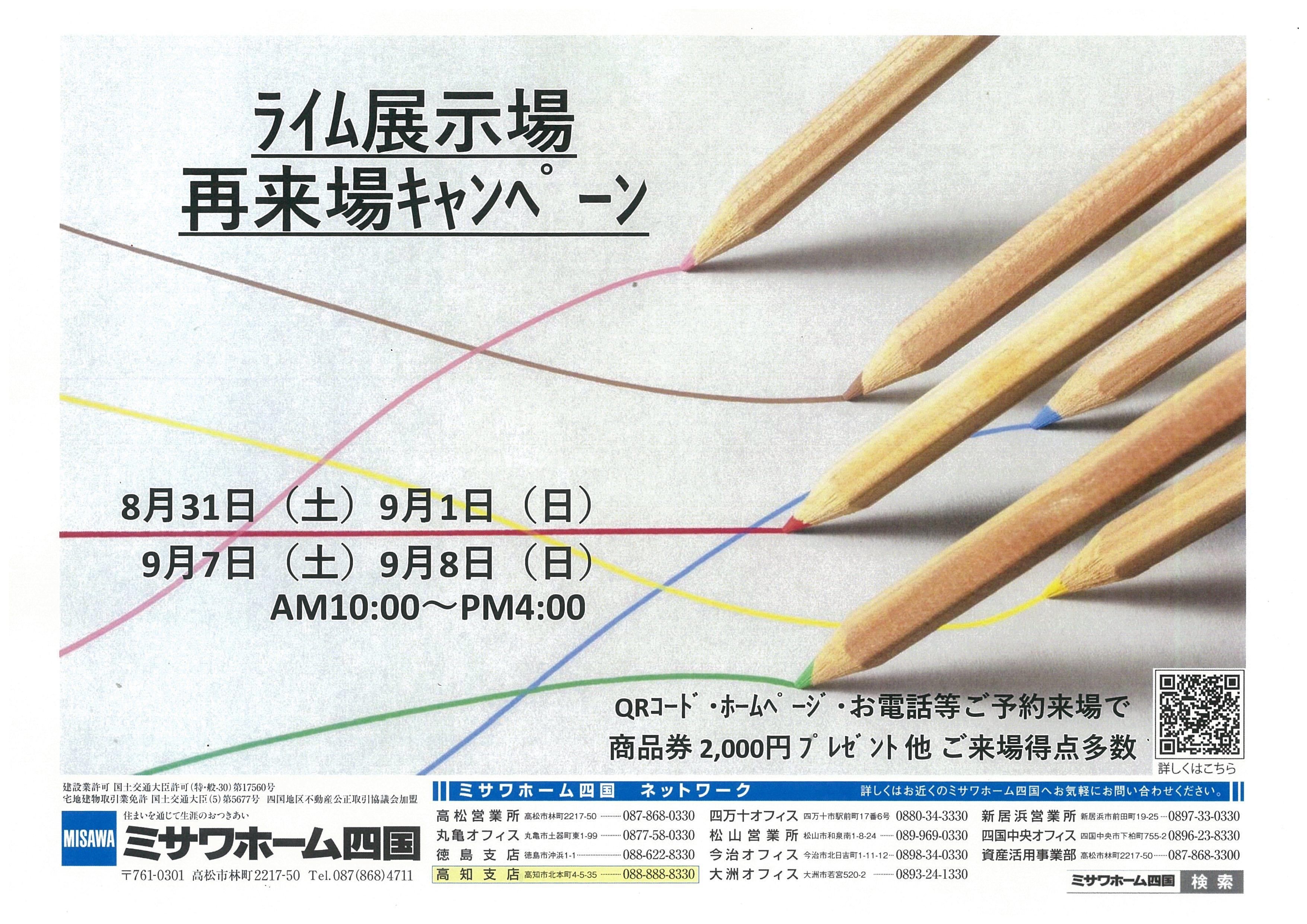 http://shikoku.misawa.co.jp/area_kouchi/1acd6e047b7ee1e9f2559d8152e8a68d2a50515a.jpg
