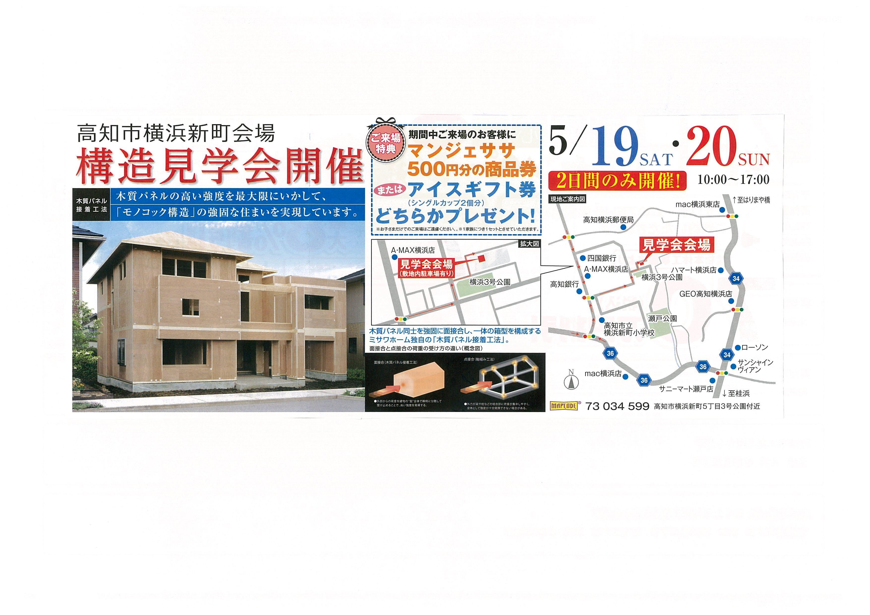 http://shikoku.misawa.co.jp/area_kouchi/20180518132755.jpg