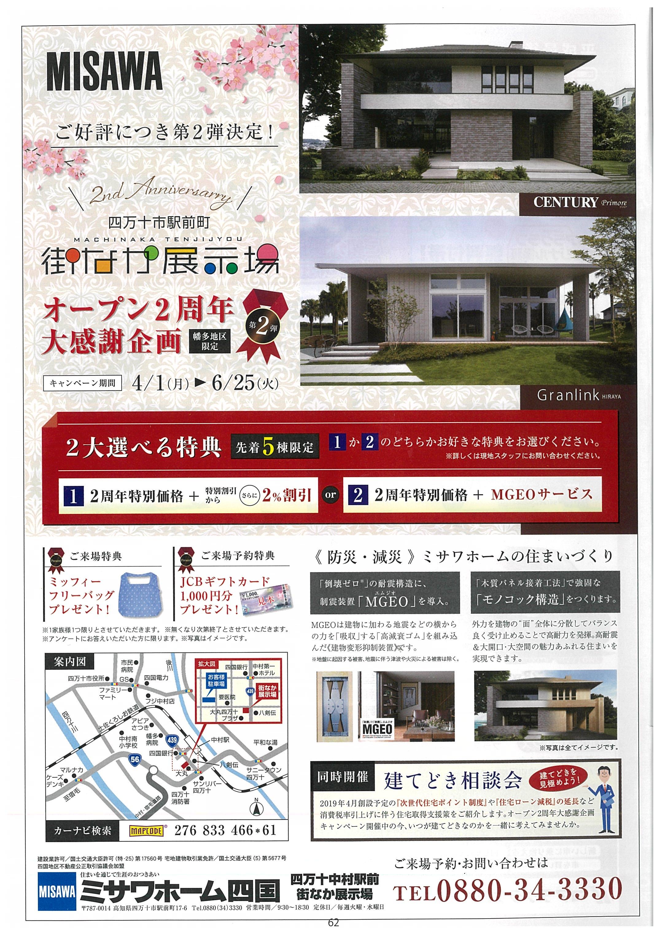 http://shikoku.misawa.co.jp/area_kouchi/20190406160435.jpg
