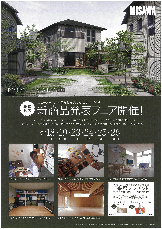 https://shikoku.misawa.co.jp/area_kouchi/20200725133711.jpg