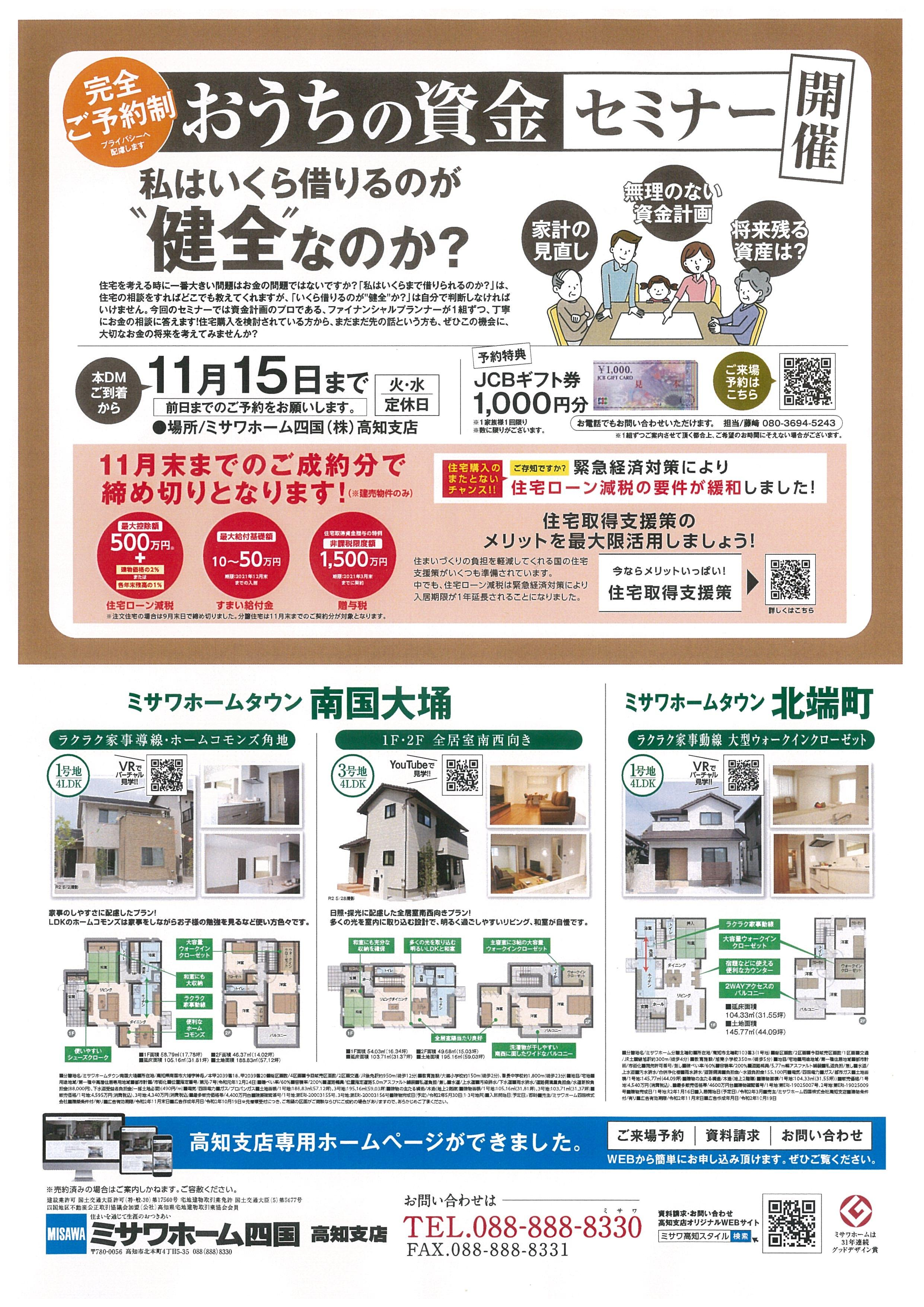 https://shikoku.misawa.co.jp/area_kouchi/20201029165814.jpg