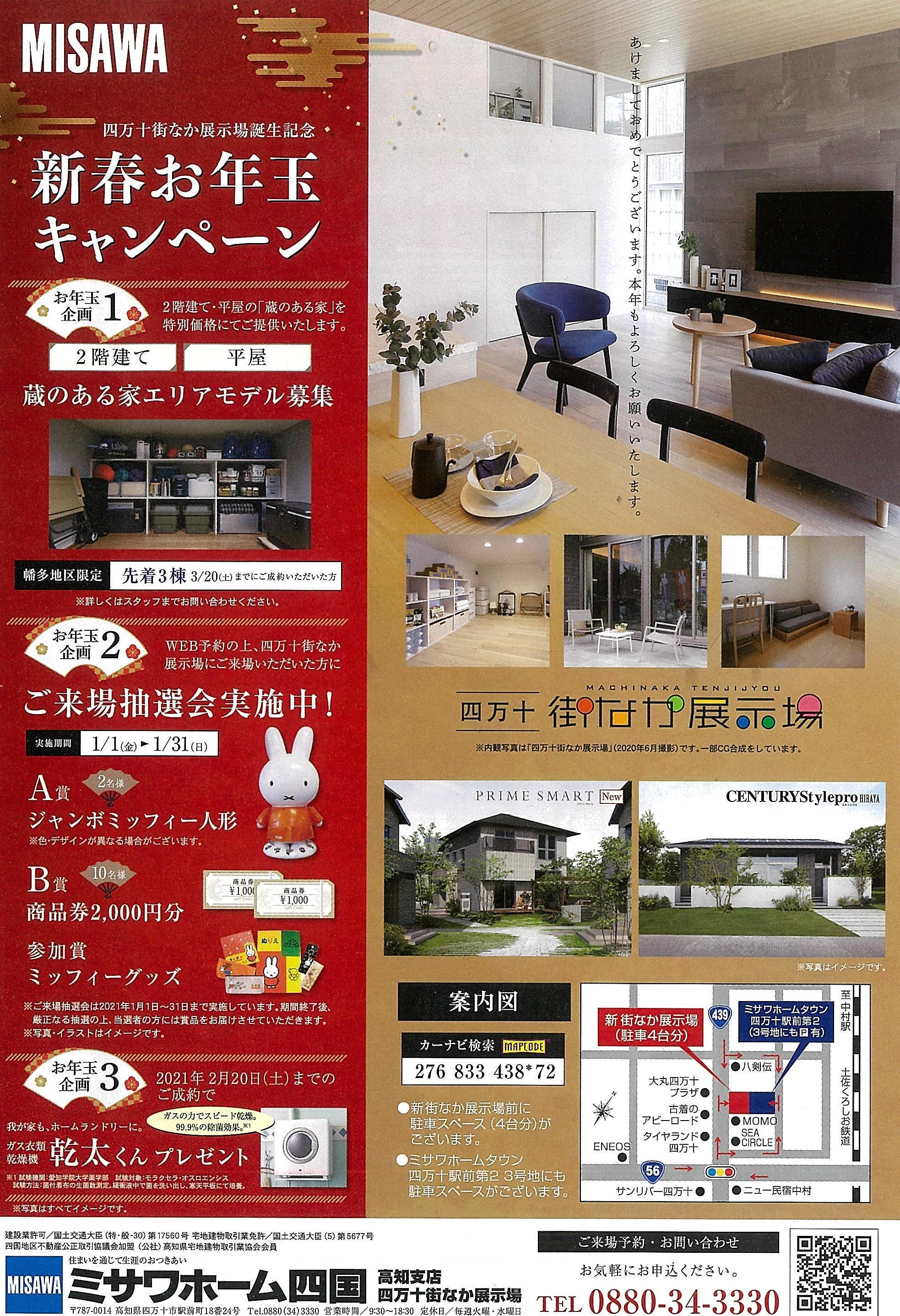 https://shikoku.misawa.co.jp/area_kouchi/20210305125359.jpg
