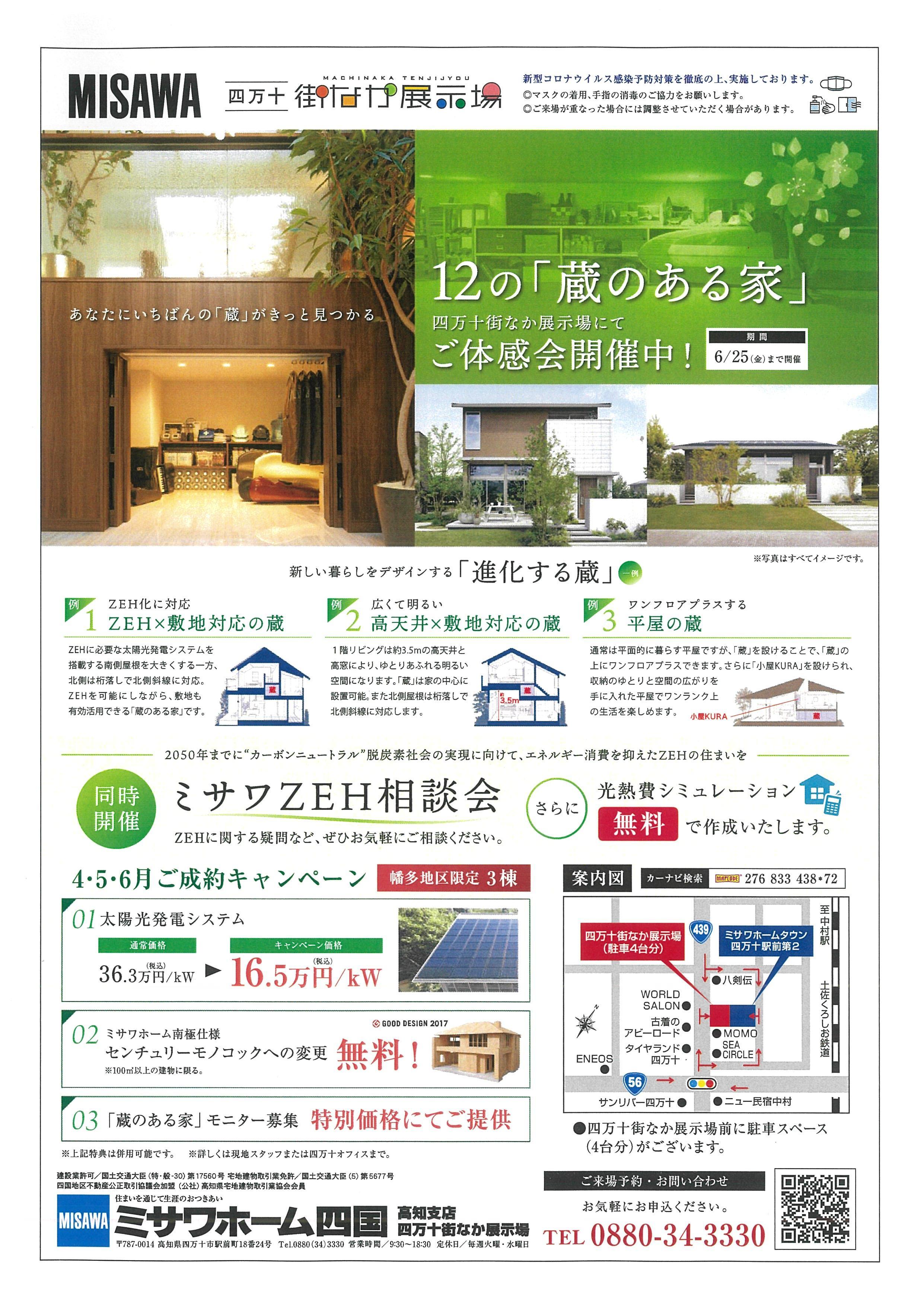 https://shikoku.misawa.co.jp/area_kouchi/20210403161712.jpg