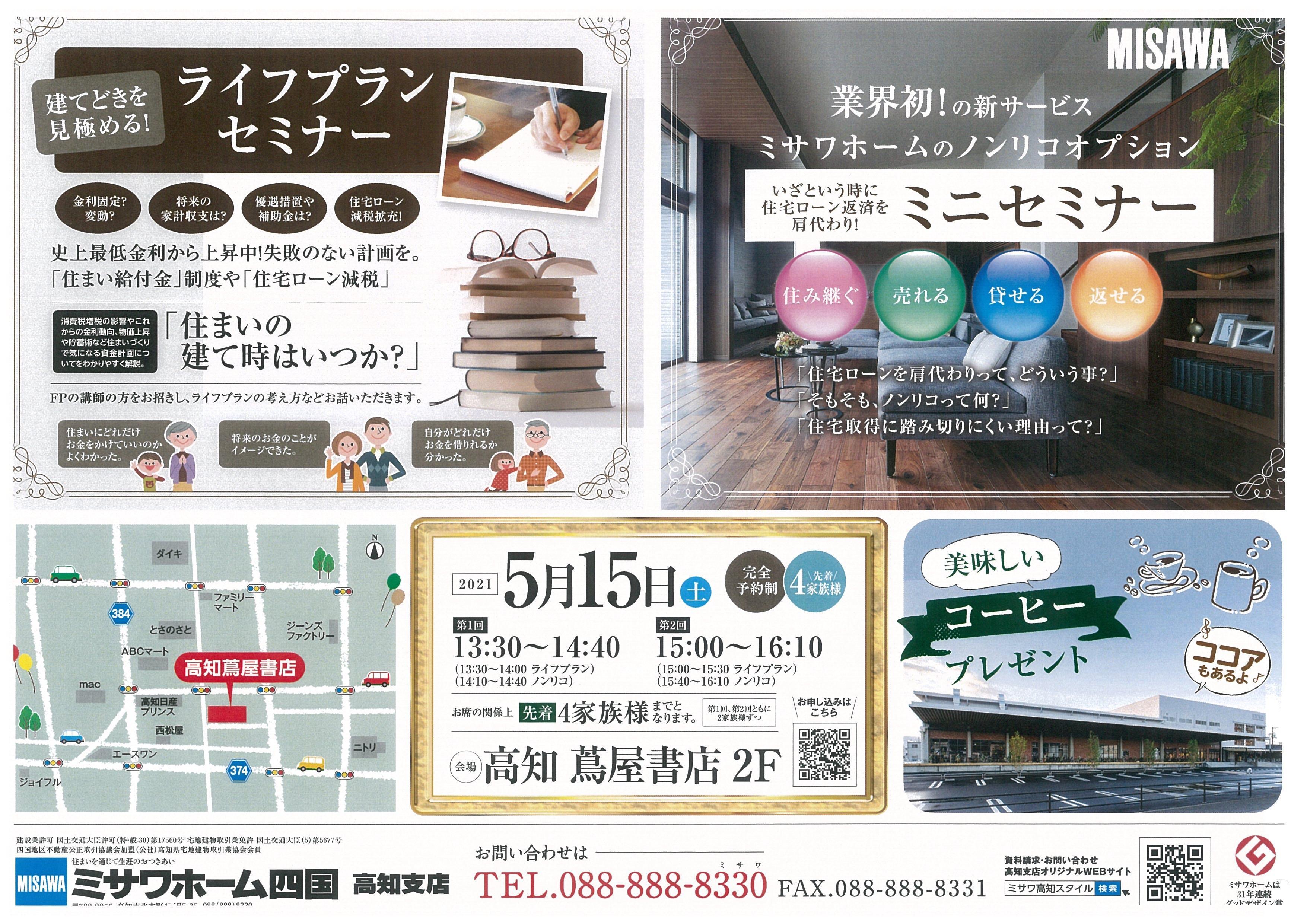 https://shikoku.misawa.co.jp/area_kouchi/20210510153037.jpg