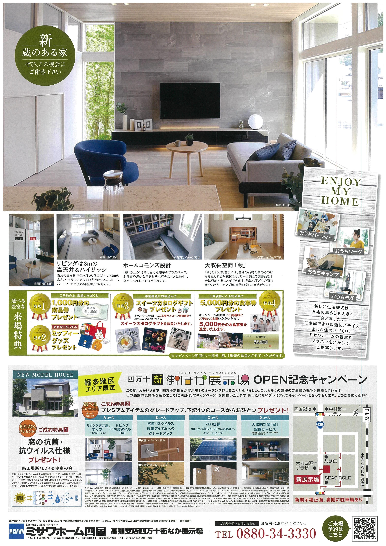 https://shikoku.misawa.co.jp/area_kouchi/4ce3b255fa26bda2745fb676a620670373fc7167.jpg