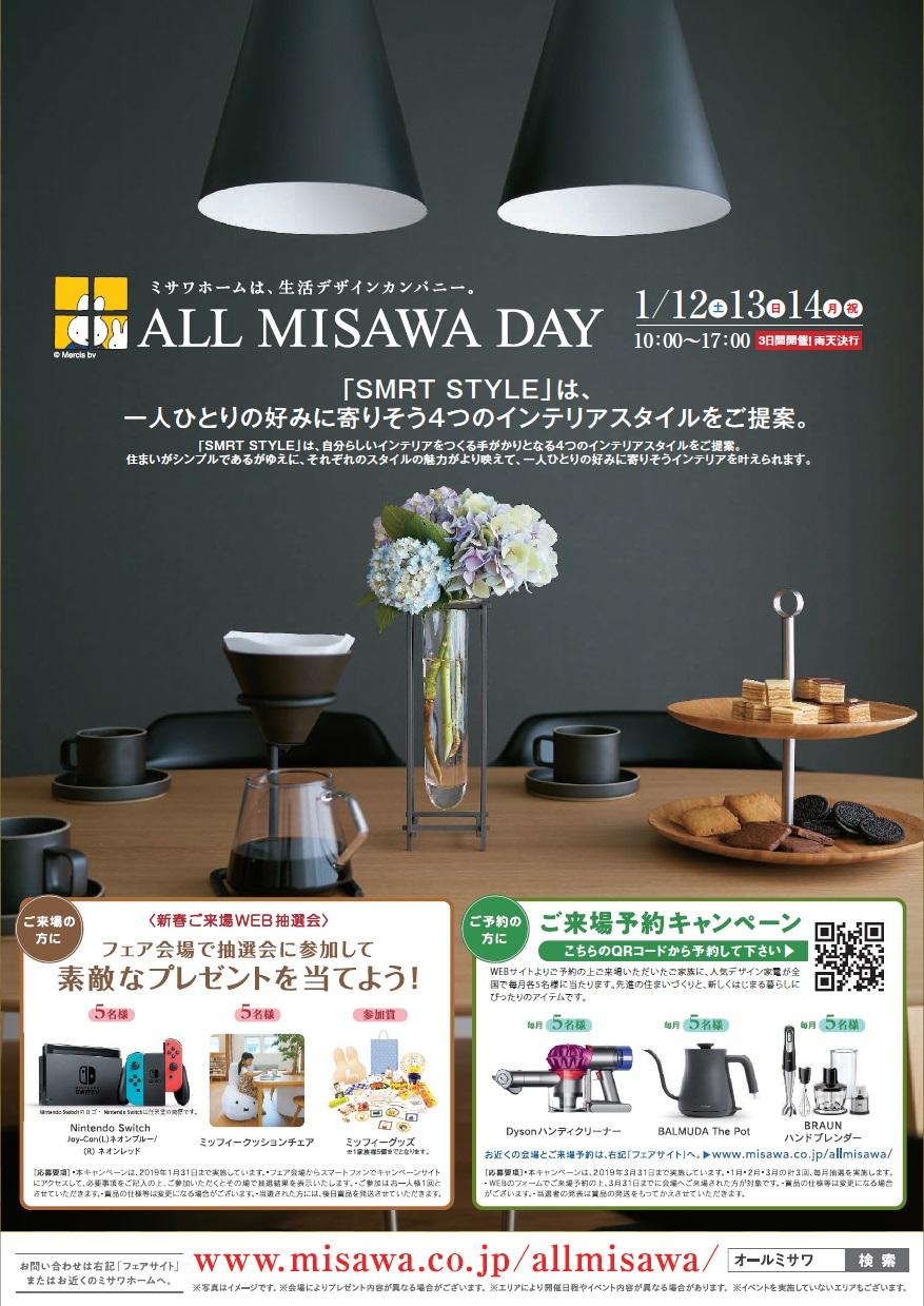 http://shikoku.misawa.co.jp/area_kouchi/MISAWADAY%E8%A1%A8.jpg