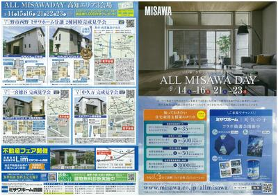 http://shikoku.misawa.co.jp/area_kouchi/assets_c/2019/09/20190909095858-thumb-400xauto-47622.jpg