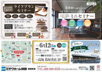 6月12日_page-0001.jpg