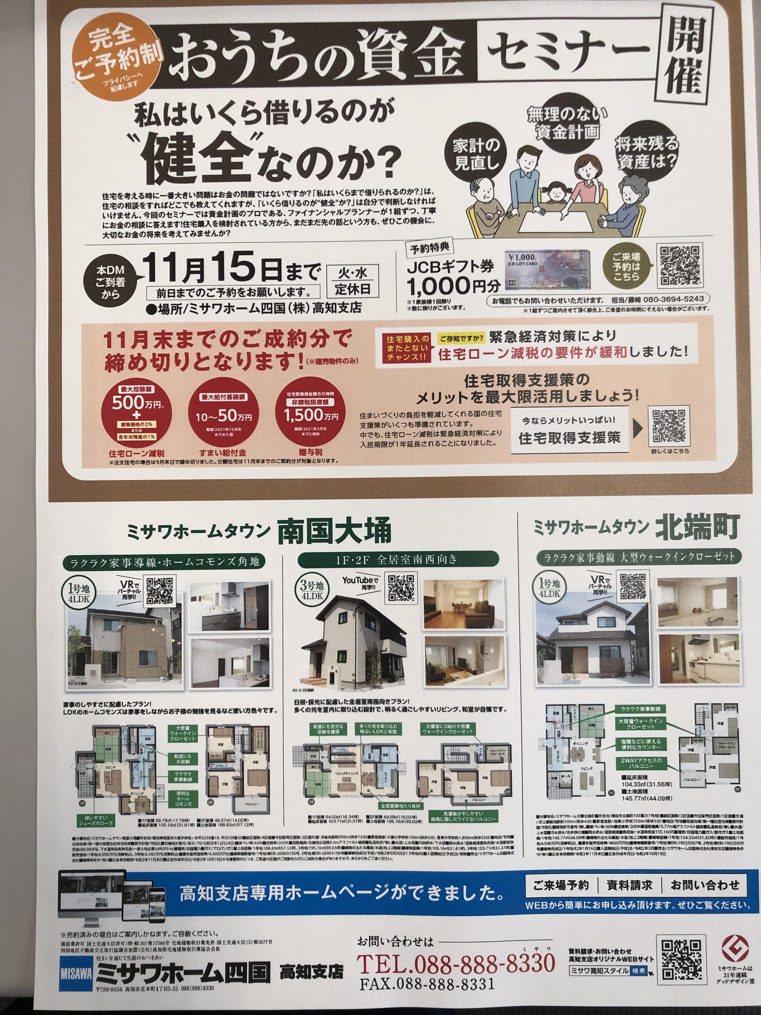https://shikoku.misawa.co.jp/area_kouchi/bdf8dab3d7520e7f054eff1cf668cda95dc0986c.jpg