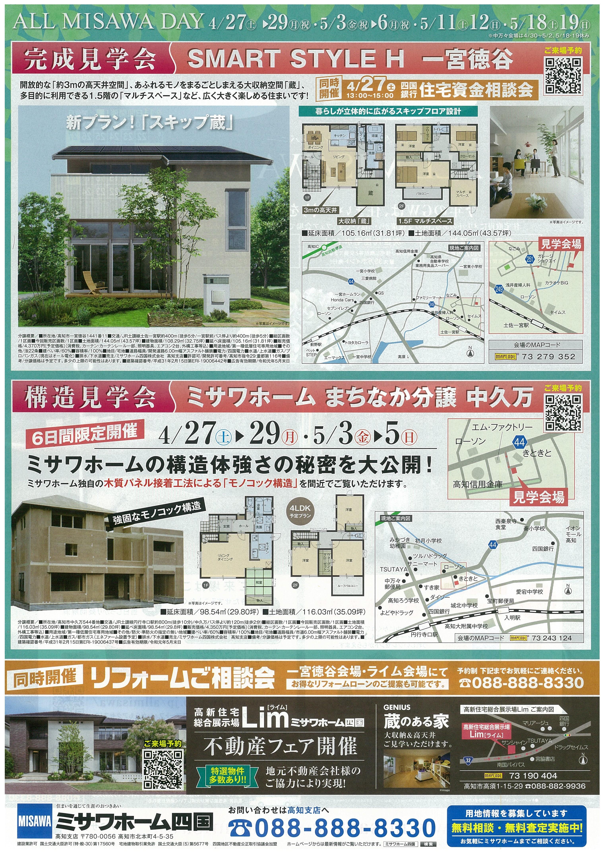 http://shikoku.misawa.co.jp/area_kouchi/files/20190422102734-0002.jpg