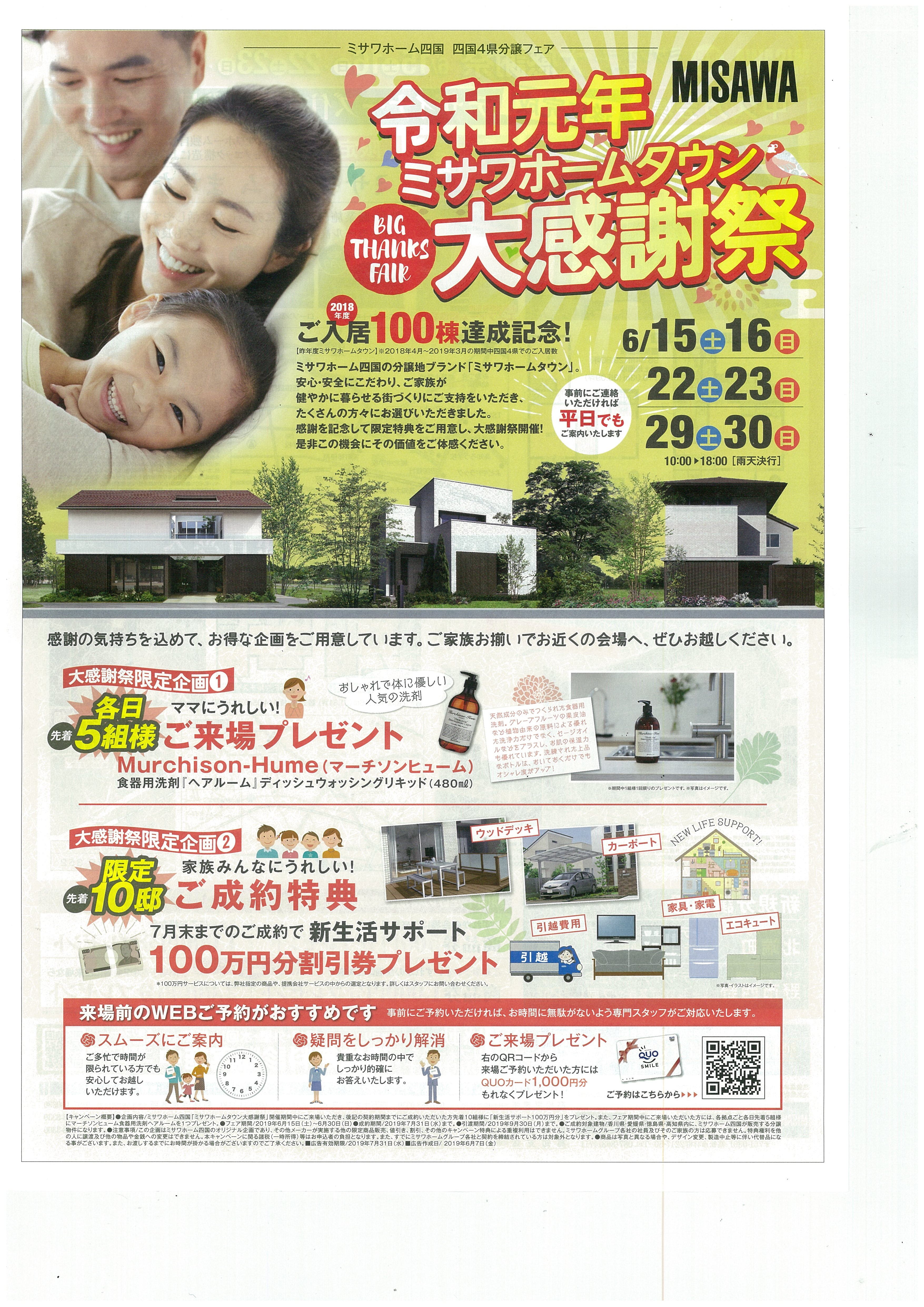 http://shikoku.misawa.co.jp/area_kouchi/files/20190613204540.jpg