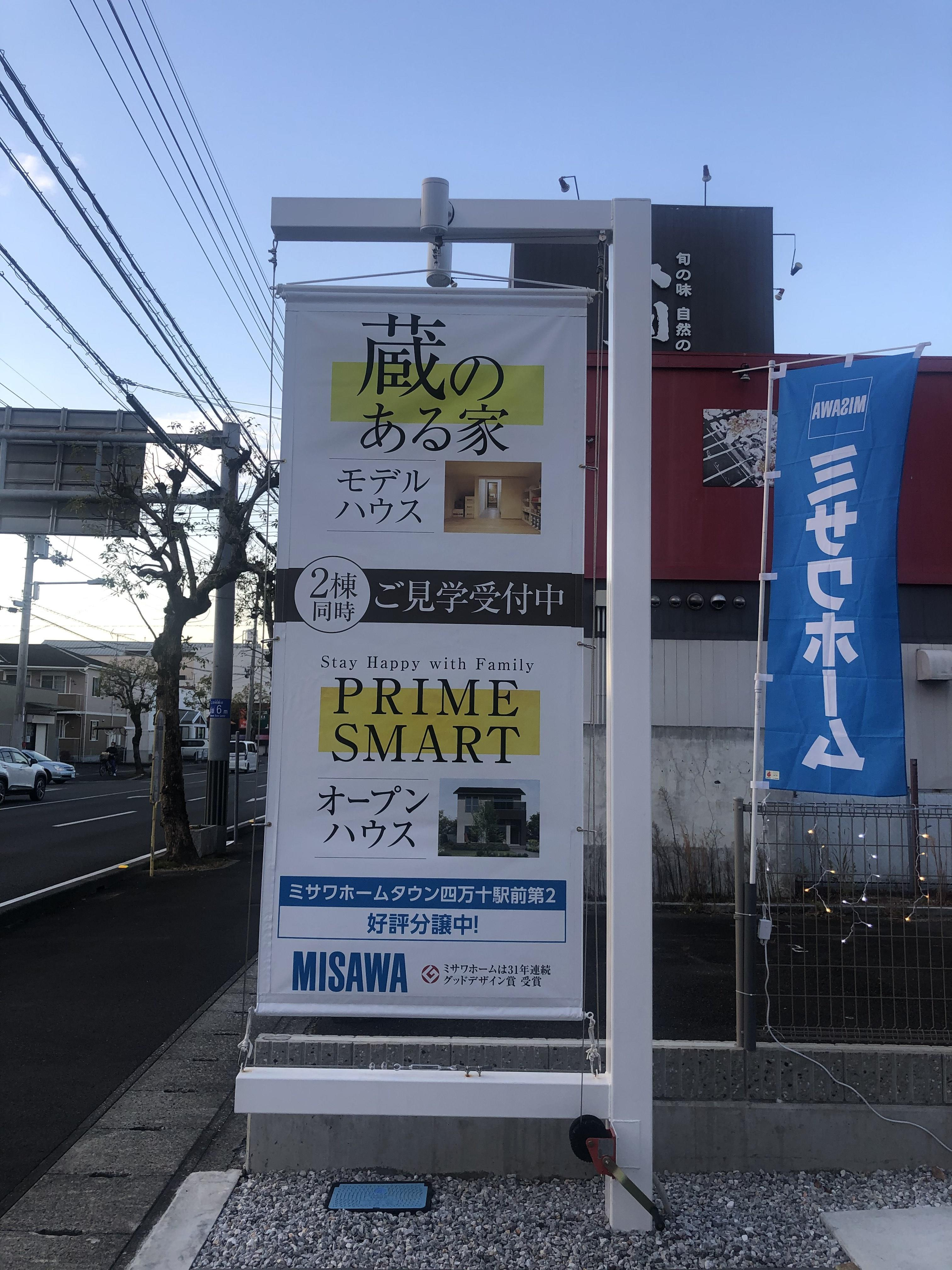 https://shikoku.misawa.co.jp/area_kouchi/image_67169537.JPG