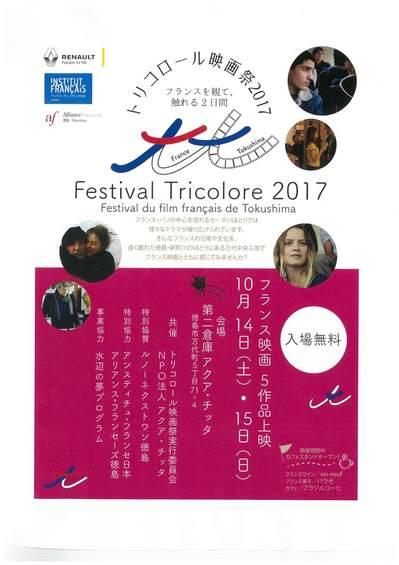 2017アクアチッタ映画祭.jpg