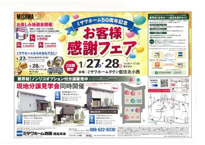 201801分譲地お客様フェア.jpg