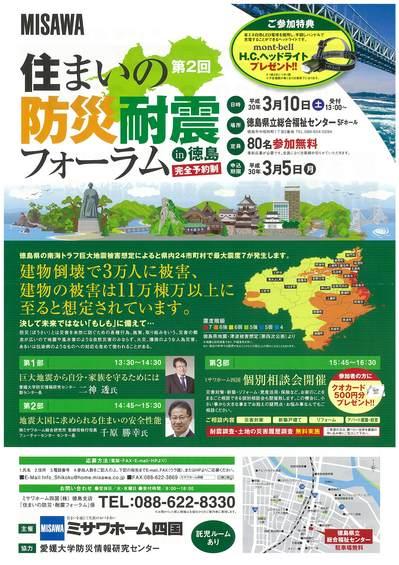 20180310住まいの防災耐震フォーラムチラシ.jpg