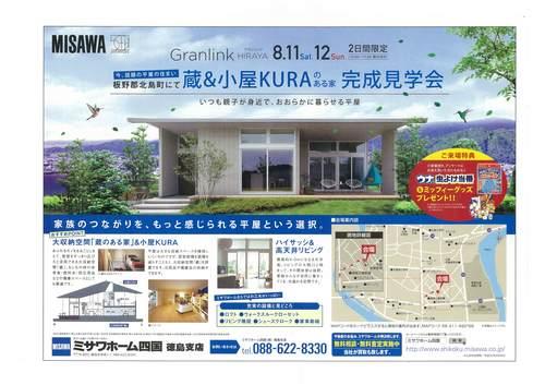 3008北島町完成見学会.jpg
