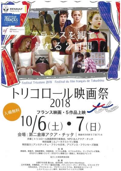 2018トリコロール映画祭①.jpg