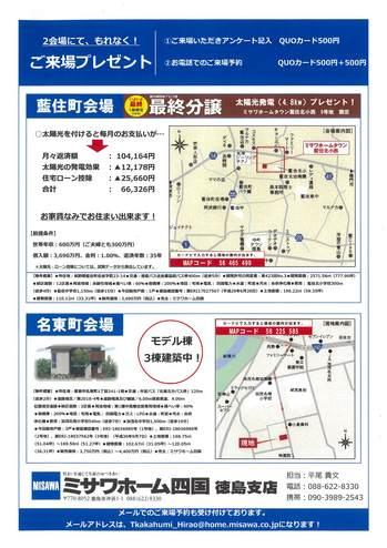 201811分譲チラシ.jpg