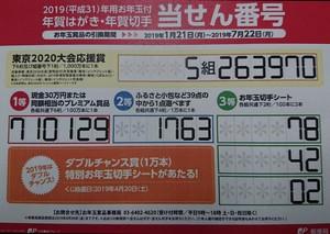 2019年賀ハガキ当選番号.JPG