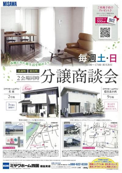 201903分譲チラシ.jpg