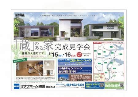 201906大原町完成見学会.jpg