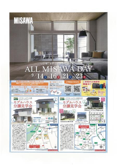 201909オールミサワ仮.jpgのサムネイル画像