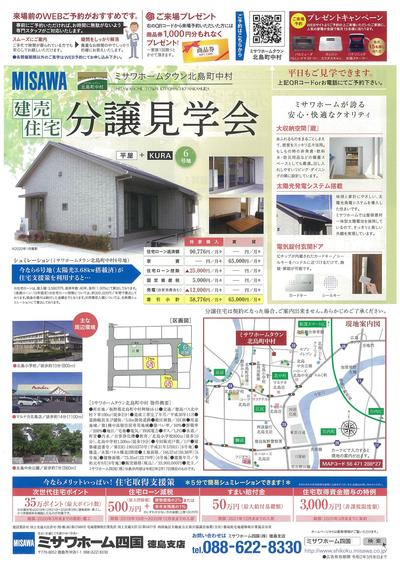 202003MT北島町中村.jpg