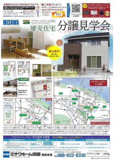 202003MT上吉野.jpg