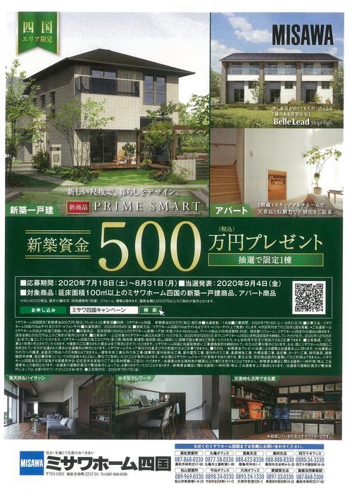 202008 500万円プレゼント.jpg