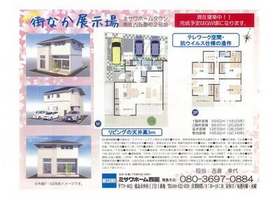 202103MT南佐古五番町②.jpg