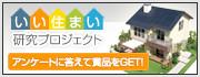 bnr_iisumai_180x70.jpg