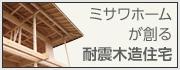 2014_01_mj_wood_bnr_s.jpg