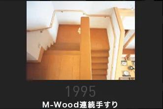 http://shikoku.misawa.co.jp/blg_ms/1995M-Wood%E9%80%A3%E7%B6%9A%E6%89%8B%E3%81%99%E3%82%8A.jpg