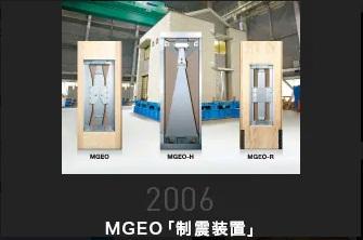 http://shikoku.misawa.co.jp/blg_ms/2006MGEO%E5%88%B6%E9%9C%87%E8%A3%85%E7%BD%AE.jpg