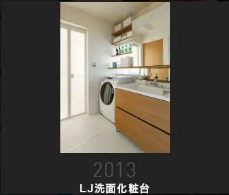 http://shikoku.misawa.co.jp/blg_ms/2013LJ%E6%B4%97%E9%9D%A2%E5%8C%96%E7%B2%A7%E5%8F%B0.jpg