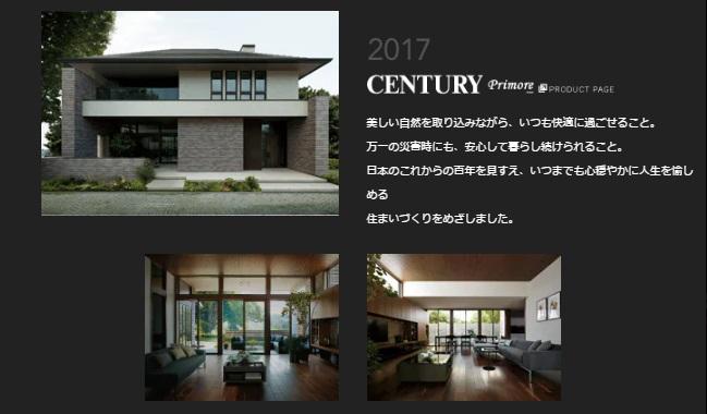 http://shikoku.misawa.co.jp/blg_ms/2017CENTURY%20Primore.jpg