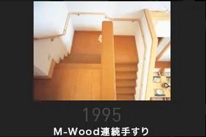 1995M-Wood連続手すり.jpg
