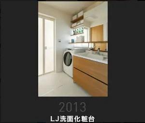 2013LJ洗面化粧台.jpg