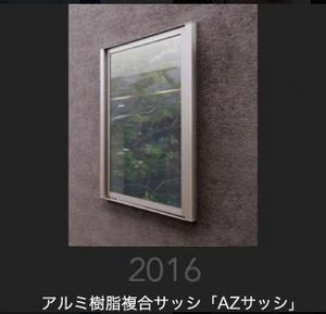 2016アルミ樹脂複合サッシ AZサッシ.jpg