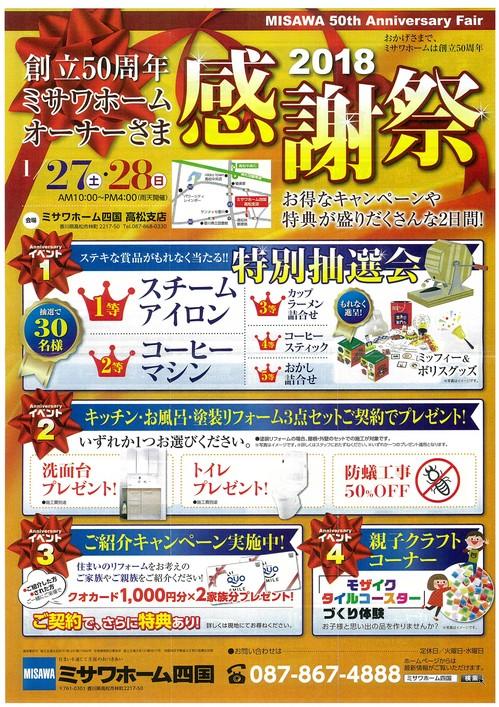 高松オーナー感謝祭.jpg