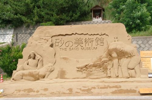 _砂の美術館1.jpg