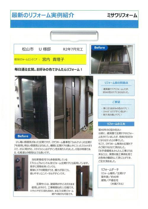 玄関ブログ画像.jpg