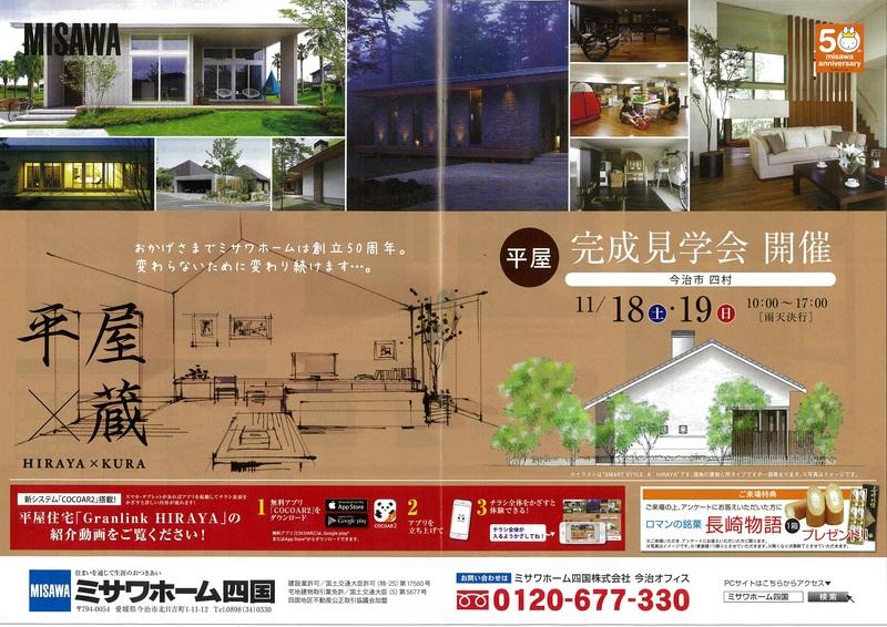 29.11.18-19四村見学会①.jpg