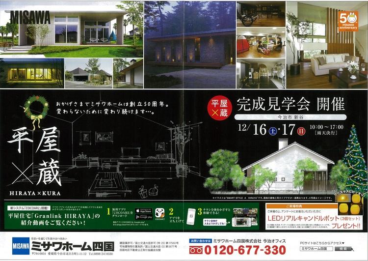 29.12.16-17神谷邸見学会①.jpg
